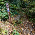 Start of the Elk Pen Trail